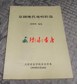 京剧现代戏唱腔选(油印本)