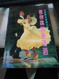 交谊舞专家胡乃耀-教你跳舞更潇洒