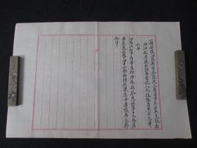 民国文献 代电文稿一份 毛笔书写 尺寸约40*28厘米 夹48