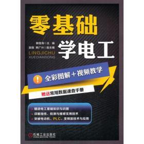 零基础学电工 【全彩图解+视频教学】