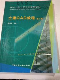 土建CAD教程(第二版)张渝生主编 中国建筑工业出版  16开平装