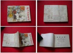 《六十年的变迁》1,长江文艺1984.11一版一印13万册,7847号,