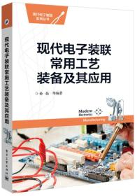 现代电子装联常用工艺装备及其应用