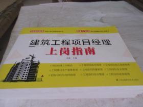 建筑工程项目经理 上岗指南
