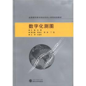 【二手包邮】数字化测图 张博 武汉大学出版社