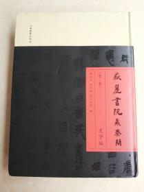 《岳麓书院藏秦简 (壹-叁)  文字编》.