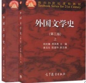 二手正版包邮外国文学史 第三版3版 上下册一套 郑克鲁高等