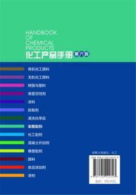 化工产品手册第六版