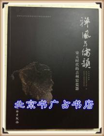 禅风与儒韵:宋元时代的吉州窑瓷器 【文物出版社】现货包邮