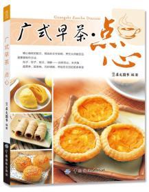 《广式早茶·点心》