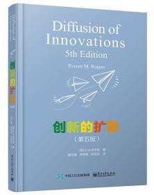 创新的扩散(第5版)