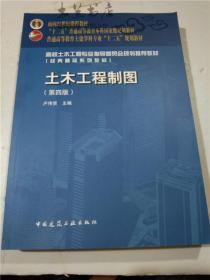 土木工程制图(第四版)卢传贤 / 中国建筑工业出版社 16开平装