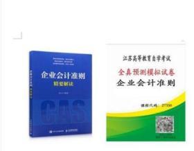 27350小企业会计准则讲解 江苏自考教材企业会计准则与制度2018版+配套试卷