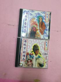 传统京剧精品 VCD影碟卡拉OK 第一二辑