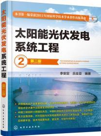 太阳能光伏发电系统工程 李安定,吕全亚著 化学工业出版社 97