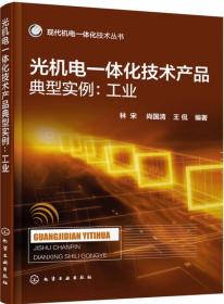 现代机电一体化技术丛书 光机电一体化技术产品典型实例:工业