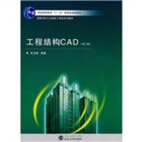 工程结构CAD(第二版)