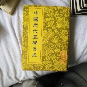 中国历代算学集成(下)