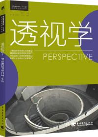 滕翔宇 透视学 中国青年出版社