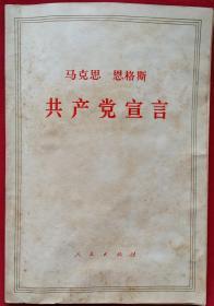 共产党宣言.