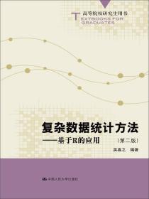 复杂数据统计方法:基于R的应用(第2版)