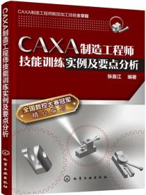 CAXA制造工程师技能训练实例及要点分析