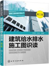 【二手包邮】建筑给水排水施工图识读-第三版 李亚峰 化学工业出