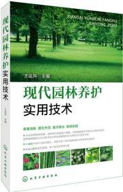 现代园林养护实用技术