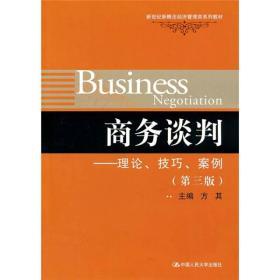 商务谈判:理论、技巧、案例(第3版)