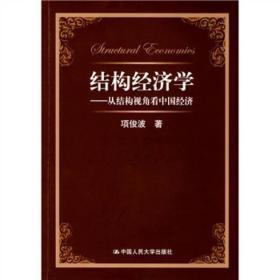 当天发货,秒回复咨询二手结构经济学——从结构视角看中国经济 项俊波 中国人民大学出如图片不符的请以标题和isbn为准。