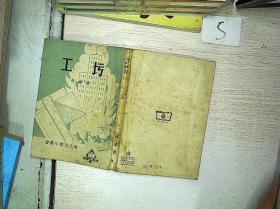 现代工程小丛书 圬工.