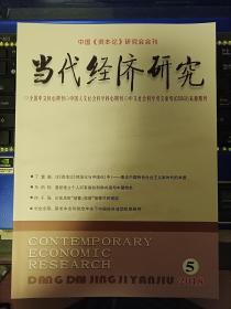 当代经济研究 2018年5期(总273期)