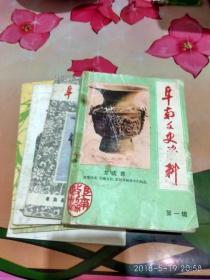 阜南文史资料(第1-6辑,6册合售)包邮快递 品相见描述