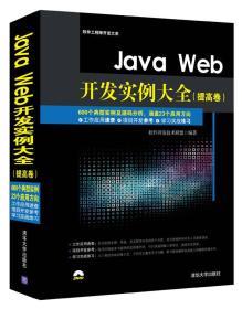 Java Wed 开发实例大全【提高卷】
