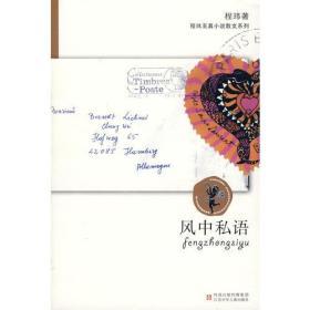 程玮至真小说散文系列:风中私语