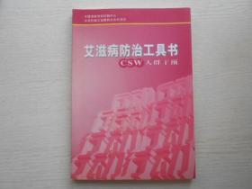 艾滋病防治工具书.CSW人群干预