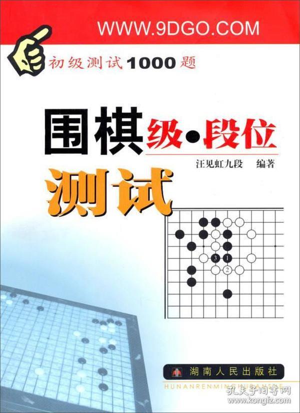 围棋级段位测试