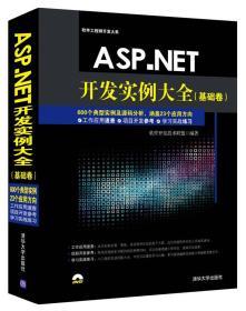 ASP.NET开发实例大全