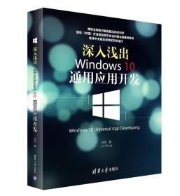 送书签lt-9787302416388-深入浅出:Windows 10通用应用开发