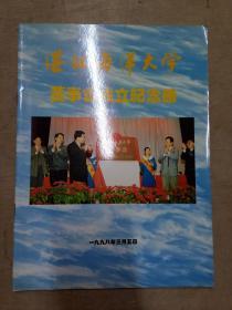 湛江海洋大学董事会成立纪念册