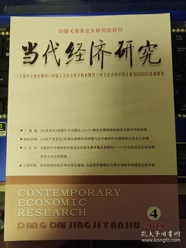 当代经济研究 2018年4期(总272期)