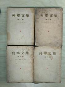 《列宁文集》一、二、六、七集、共四册,不单卖!