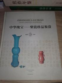 中华瑰宝―柴瓷珍品鉴赏
