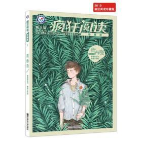 疯狂阅读珍藏版 青春卷(年刊)(2019版)--天星教育