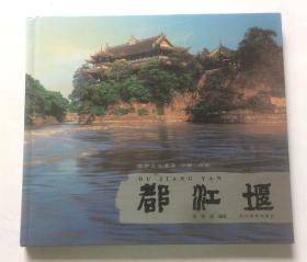 都江堰:[摄影集 中英文本]