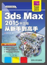 正版微残-3ds Max 2015中文版从新手到高手CS9787302422976-满168元包邮,可提供发票及清单,无理由退换货服务