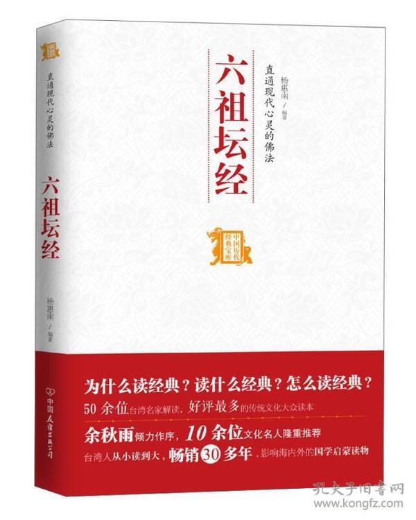 《中国历代经典宝库》丛书:直通现代心灵的佛法:六祖坛经