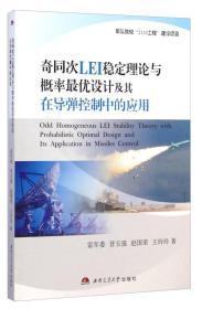奇同次LEI稳定理论与概率最优设计及其在导弹控制中的应用