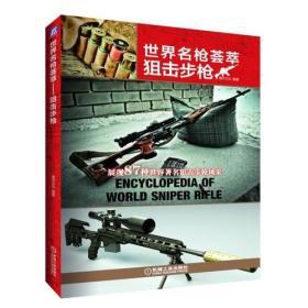 世界名枪荟萃 狙击步枪