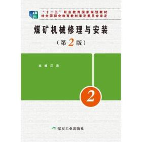 煤矿机械修理与安装(第2版)